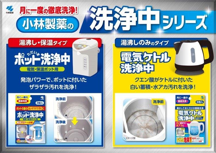 日本製小林電熱水壺洗淨劑檸檬酸店熱水瓶快煮壺水垢清洗清潔 082935