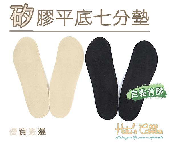 糊塗鞋匠 優質鞋材 C153 矽膠平底七分墊 高跟平底 減震 緩壓 天鵝絨 矽膠