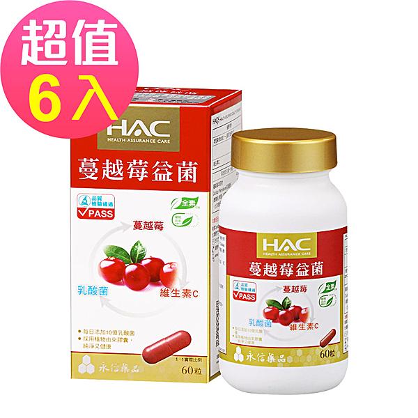 永信 HAC 蔓越莓益菌膠囊 60粒/瓶 6
