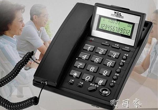 TCL37電話機商務辦公座機來電顯示小翻蓋免電池家用固話 【快速出貨】