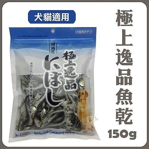 『寵喵樂旗艦店』日本零食《極上逸品珍味魚乾》150克-沙丁魚
