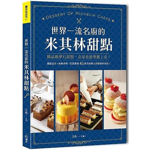 世界一流名廚的米其林甜點:獨創配方 拆解步驟,完美重現45款頂尖職人的甜蜜好滋味