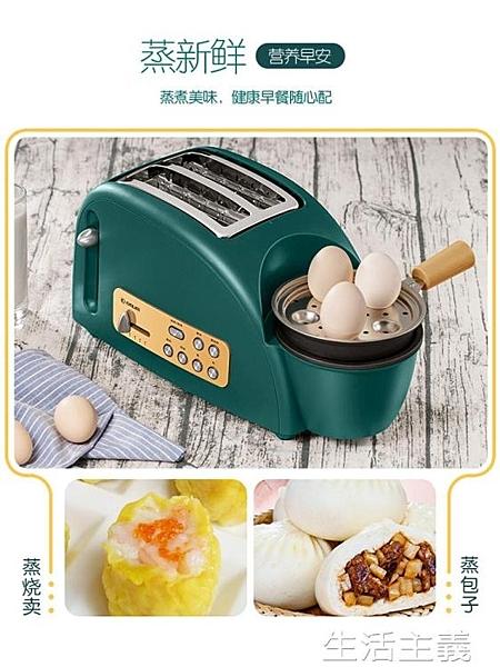 麵包機 烤面包機家用早餐吐司機Donlim/東菱 DL-8009多功能全自動多士爐 生活主義