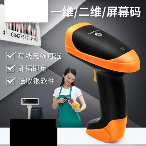 掃描器掃碼槍掃描槍一維二維條碼支付寶微信屏幕掃碼快遞超市收銀行專用掃碼槍  全館免運