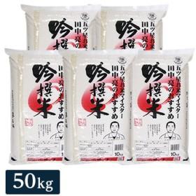 田中米穀 【精米】お米マイスター田中亮おすすめ吟撰米(国産) 50kg(10kg×5)