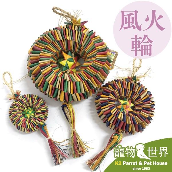 《寵物鳥世界》Amigo 阿迷購 美國普拉尼 風火輪 |天然棕櫚葉 鳥玩具 破壞型玩具 AM0421-AM0423