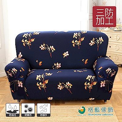 格藍傢飾 愛尼亞三防棉柔彈性沙發套-金枝藍(3人座)