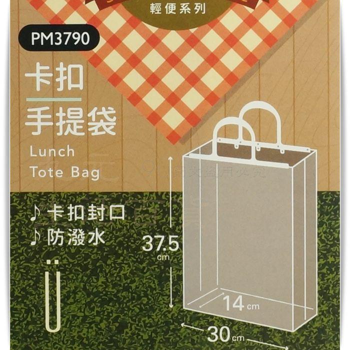 【九元生活百貨】9uLife 卡扣手提袋 PM3790 防水 購物袋 環保袋