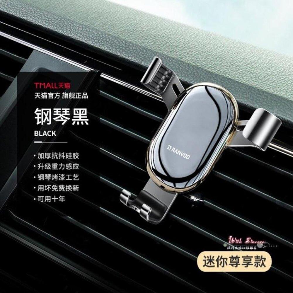手機支架 車載手機支架導航汽車用品出風口放小車上支撐卡扣式支駕萬能通用 2色