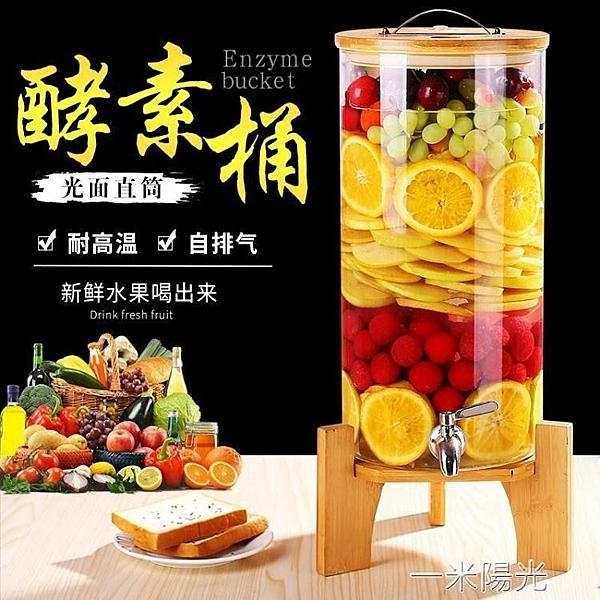 耐高溫葡萄酵素桶玻璃瓶泡酒瓶帶龍頭10斤發酵密封罐果汁罐家用 WD 一米陽光