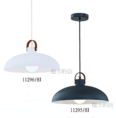 燈飾燈具【燈王的店】現代系列 簡約風吊燈1燈 ☆ 11296/H1 (白) 11295/H1 (黑) 兩色可選