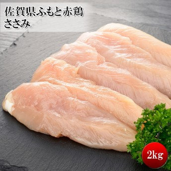 【佐賀県産 ふもと赤鶏ささみ 2kg】大容量でさらにお得に!違いの分かる方にオススメ【鶏肉】【瞬間冷凍で鮮度保証】
