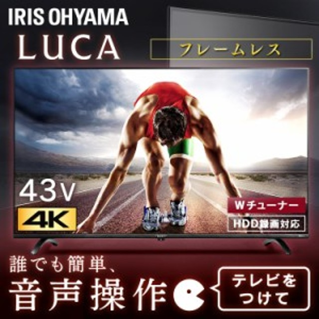 テレビ 43型 音声操作 4K対応液晶テレビ 【予約】11月下旬頃入荷予定 LUCA ベゼルレスモデル 43インチ LT-43B628VC ブラック 液晶テレビ