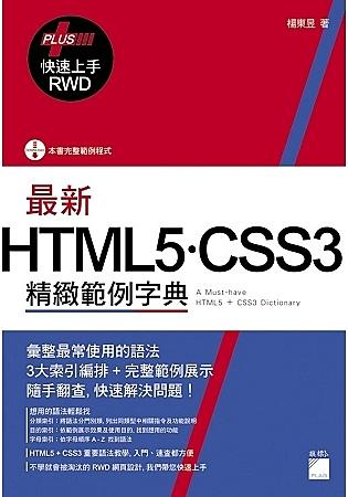 最新HTML5.CSS3精緻範例字典( RWD快速上手)