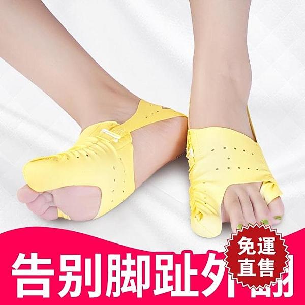 分趾器 矯正器拇指外翻分離器女大腳骨趾頭腳型分趾器男帶  【喜慶新年】