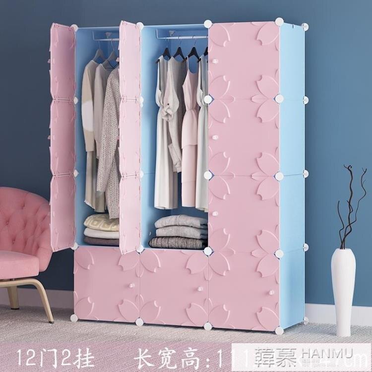 夯貨折扣! 簡易衣櫃現代簡約布衣櫥組裝實木臥室掛出租房用塑料布藝收納櫃子 YTL