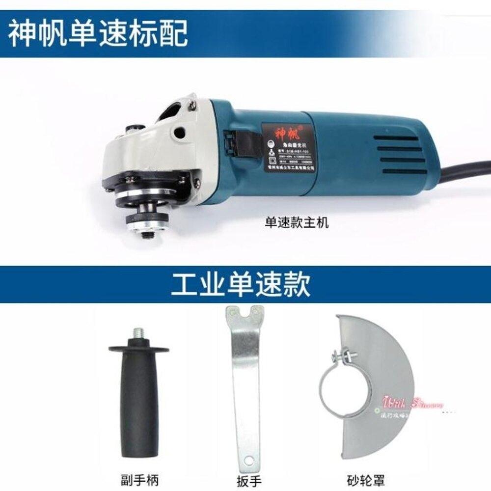 打磨機 多功能調速角磨機磨光機手磨機打磨切割機拋光機家用手砂輪機工具