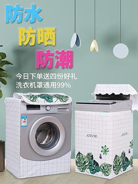 滾筒洗衣機罩防水防曬蓋布海爾洗衣機套罩上開蓋全自動通用防塵罩