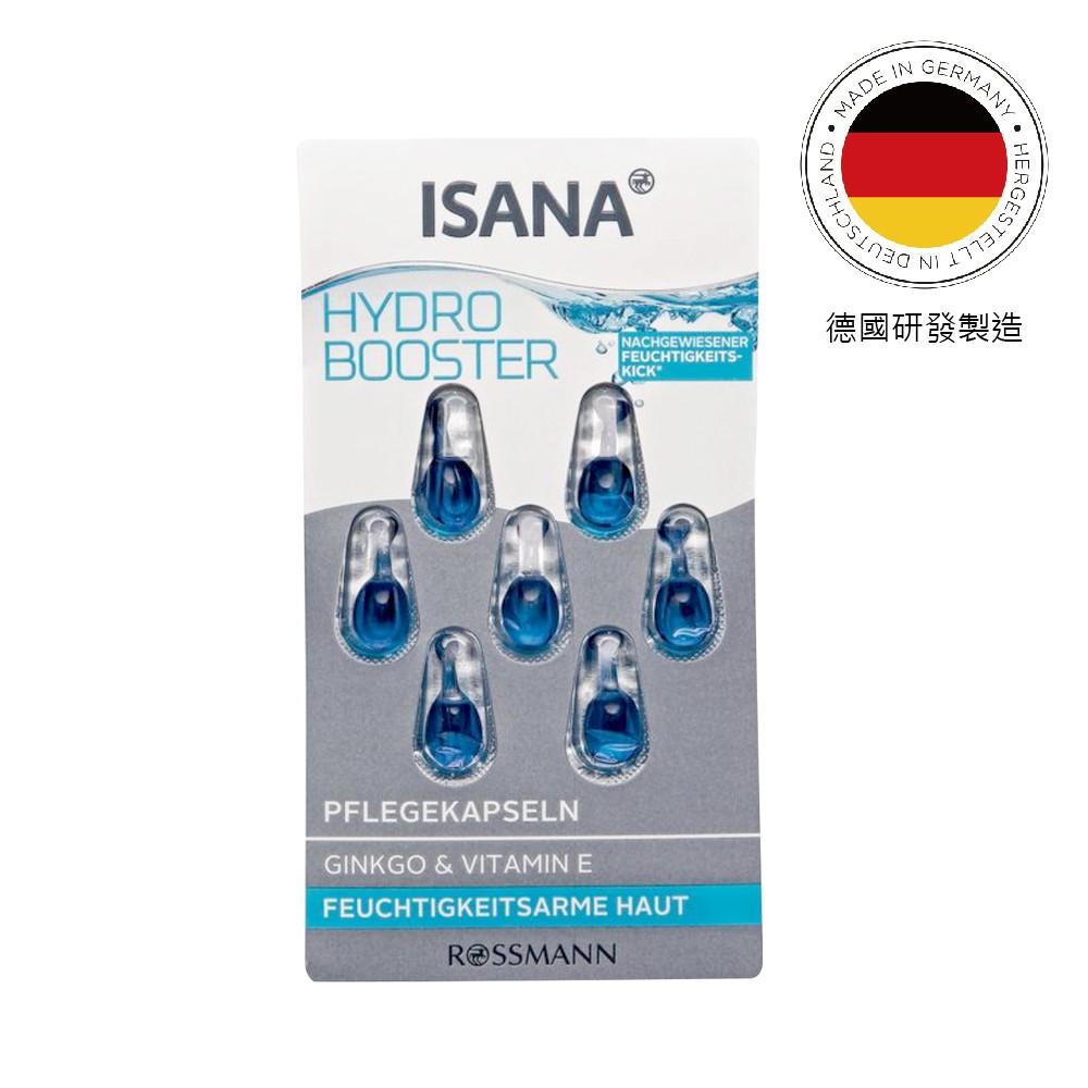【ISANA德國】保濕補水精華原液膠囊7顆(加強保濕-藍色)