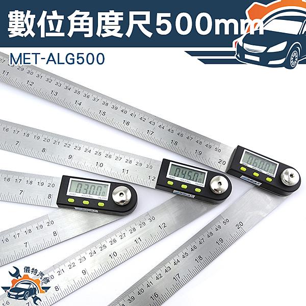《儀特汽修》量角器木工角尺量角儀多功能360度 MET-ALG500 不鏽鋼電子 角度尺