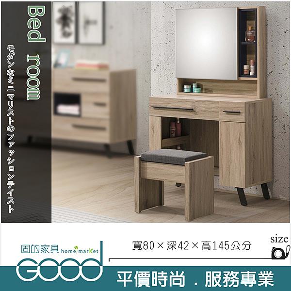《固的家具GOOD》11-9-ADC 慕尼黑2.7尺鏡台/含椅【雙北市含搬運組裝】