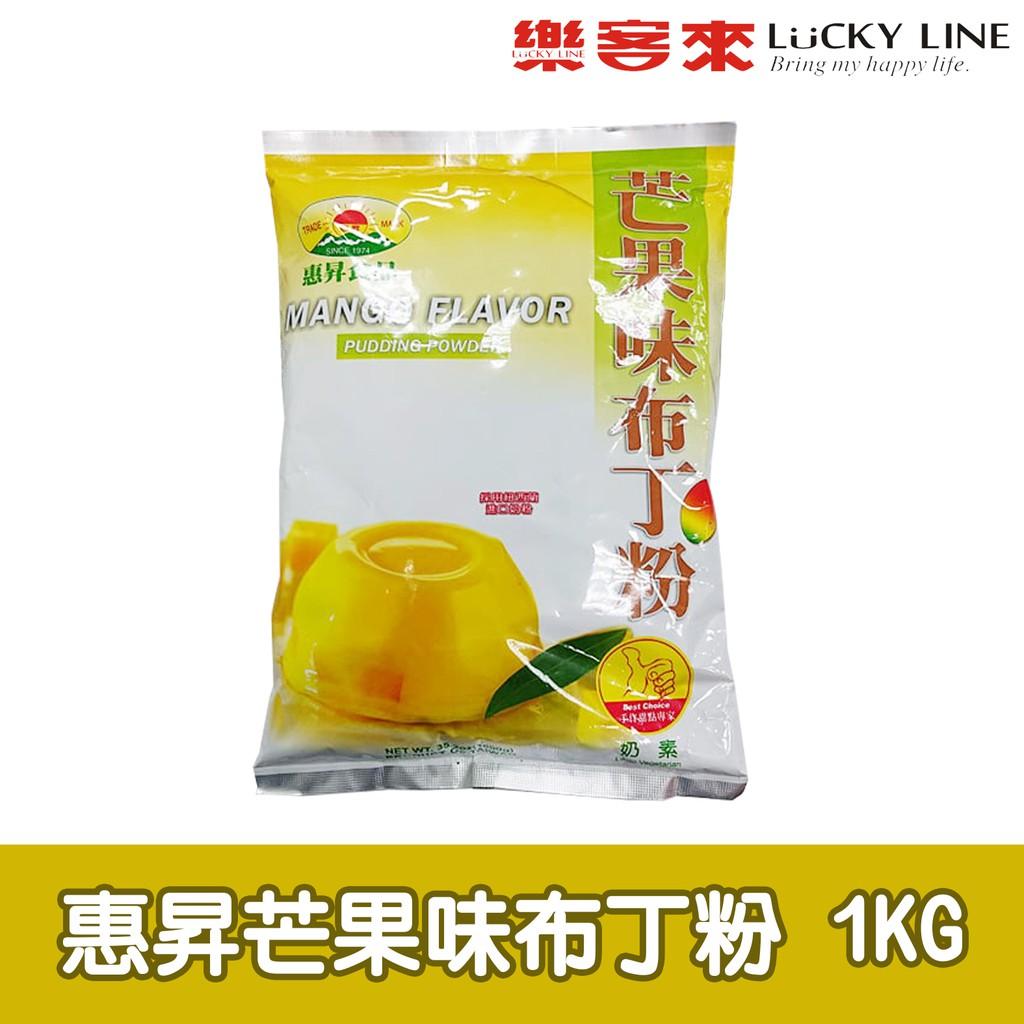 惠昇芒果味布丁粉 1kg 【凍粉類】【樂客來】