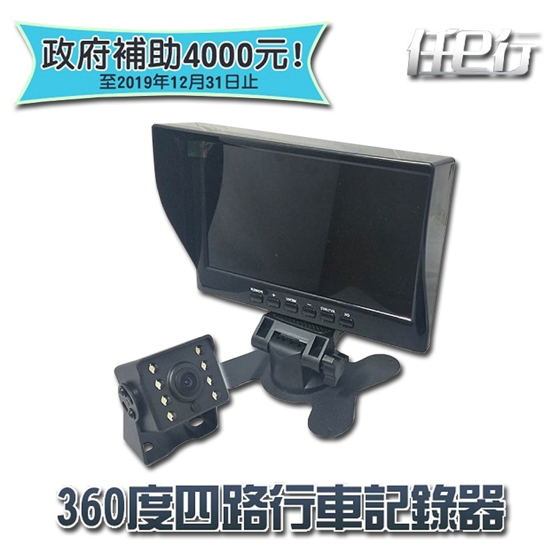 【任e行】DX5 四鏡頭 全景監控 行車視野輔助系統 行車紀錄器、大貨車、大客車及各式車輛適用