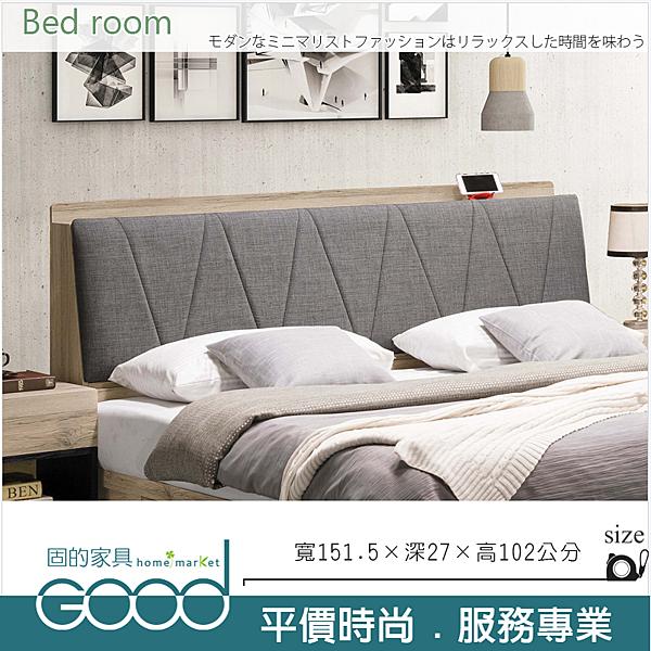 《固的家具GOOD》11-1-ADC 慕尼黑5尺床頭【雙北市含搬運組裝】