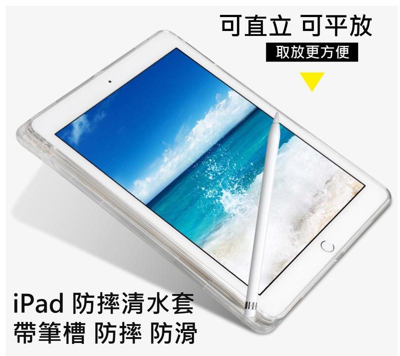 帶筆槽apple ipad mini air 11 10.5 9.7 10.2透明清水套矽膠軟套背蓋
