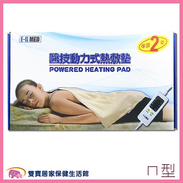 【贈現金卡】E-G MED醫技 動力式熱敷墊 ㄇ型20*20 電毯 濕熱電毯 電熱毯