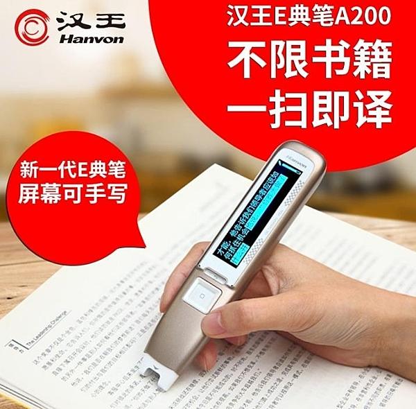 翻譯機 漢王e典筆a200plus掃描翻譯筆日語英漢學生用閱讀英語電子辭典初中高中 莎瓦迪卡