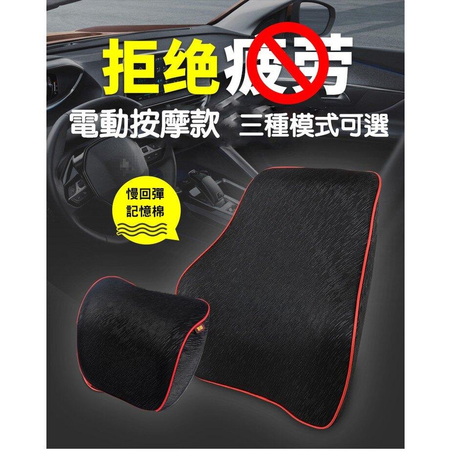 [現貨]3D可拆式拉鍊車用頭枕 記憶枕 汽車枕頭 頸枕 護頸枕 腰靠墊 腰靠電動按摩款太空記憶棉腰靠
