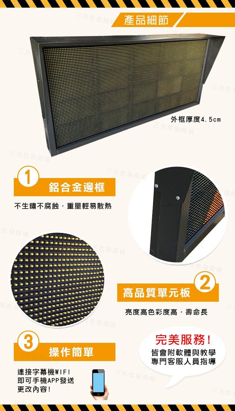 道路施工警示板 單黃 160x64cm 字幕機 工程車 LED板 施工 工程車施工LED板 道路施工 警示燈