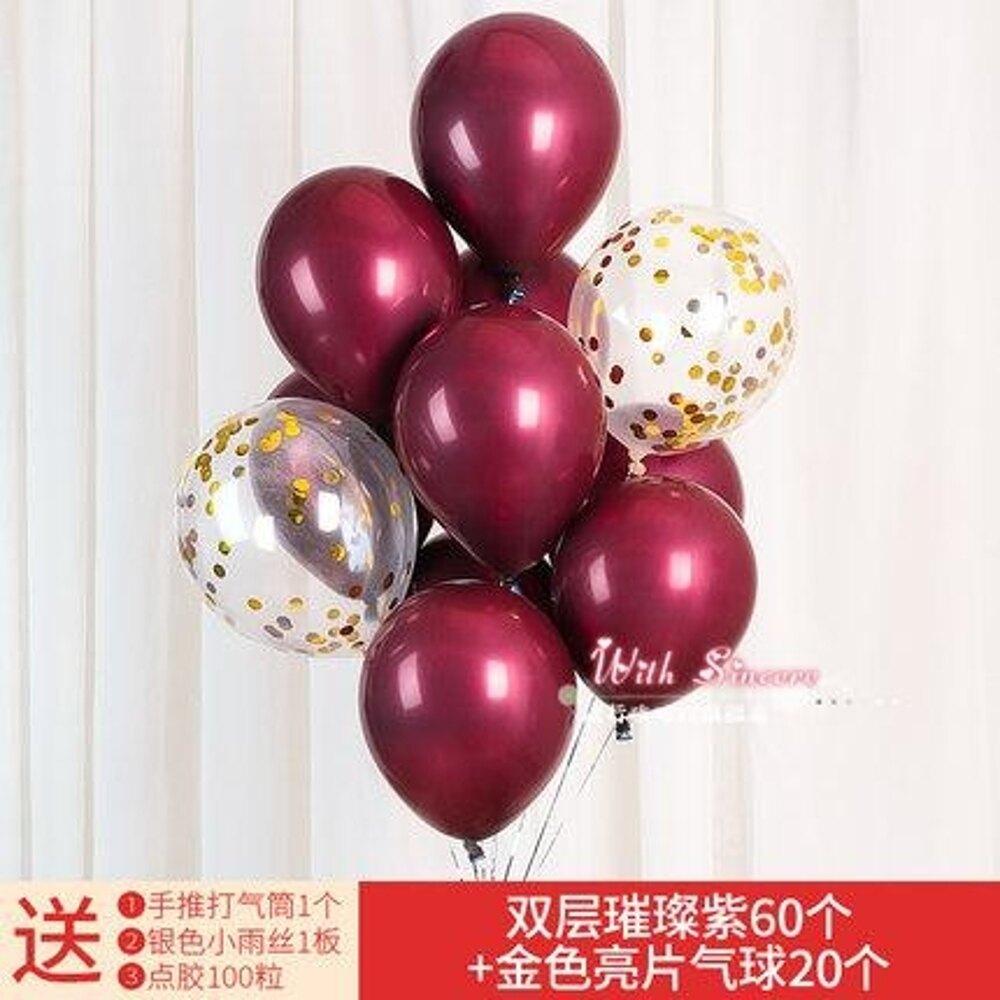 氣球  婚慶馬卡龍氣球寶石紅色結婚禮生日氣球浪漫婚房裝飾場景布置用品