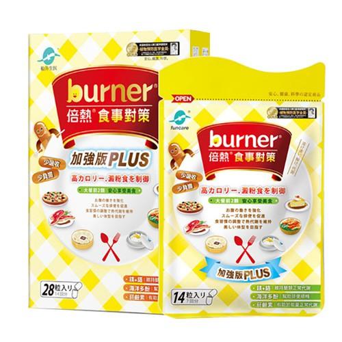 船井生醫burner 倍熱食事對策膠囊(加強版PLUS)28粒【小三美日】D202889