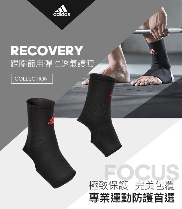 adidas recovery 踝關節用彈性透氣護套原廠公司貨保證