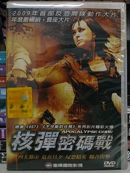 挖寶二手片-Y109-073-正版DVD-電影【核彈密碼戰】-文森貝雷斯(直購價)