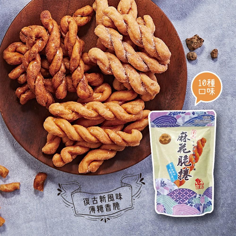 含有小麥,部分口味含有花生、芝麻、奶製品。營養標示: 參考商品圖片品牌:小琉球合家食品產地:台灣☑ 通過 微生物測試/甜味劑/防腐劑 檢驗合格☑ 已投保一千萬產品責任險--物流方式說明▪️【中華郵政】
