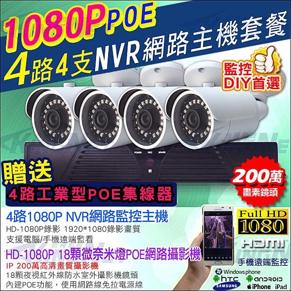 監視器攝影機 KINGNET 1080P 4路4支POE NVR網路監控主機套餐 4路主機NVR+紅外線槍型網路攝影機