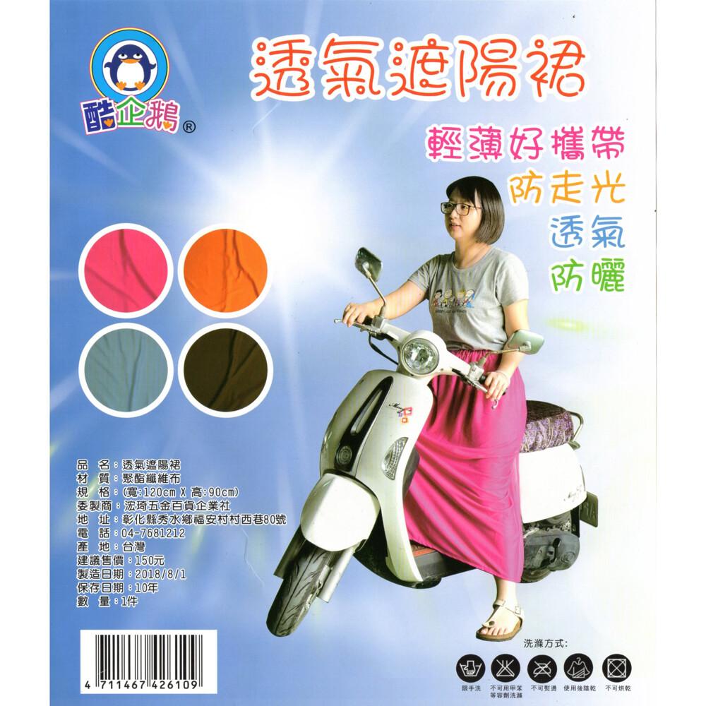齊天大師防曬裙 超透氣 防紫外線 騎車 遮陽裙 一片裙 防曬 防走光高透氣遮陽裙 防曬裙 機車裙