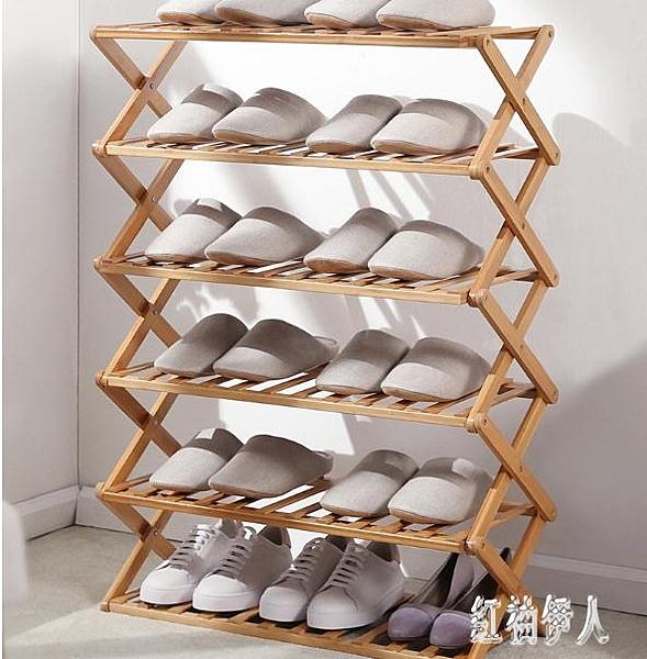 鞋架多層簡易家用經濟型竹架子宿舍門口收納神器免安裝折疊小鞋櫃 PA11632『紅袖伊人』