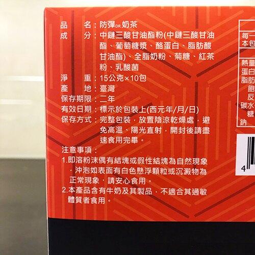 JENPIN饌  Dr.Diary 防彈奶茶 15公克10包/盒(即期品)
