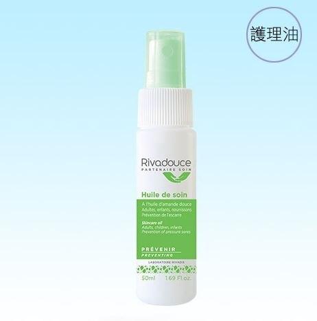 美生藥局 【葆療美】局部護理油 (噴瓶) 50ml