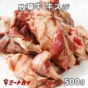 牛スジ 牛筋肉 500g おでん/カレー/煮込み料理に グラスフェッドビーフ/牧草牛