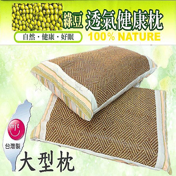 綠豆枕頭.蓆面綠豆枕.藤枕.涼枕 台灣製造 重約3200公克 (大枕62X40公分) 【老婆當家】
