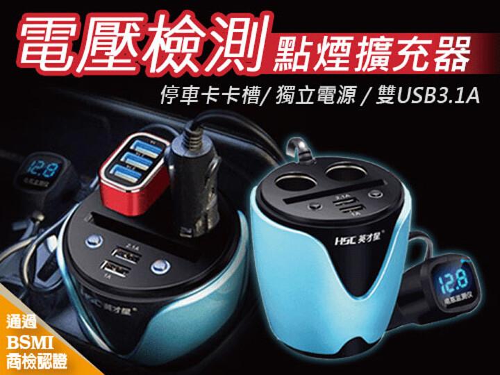 英才星hsc-200d車充點煙器能量杯(商檢合格字號r54111)