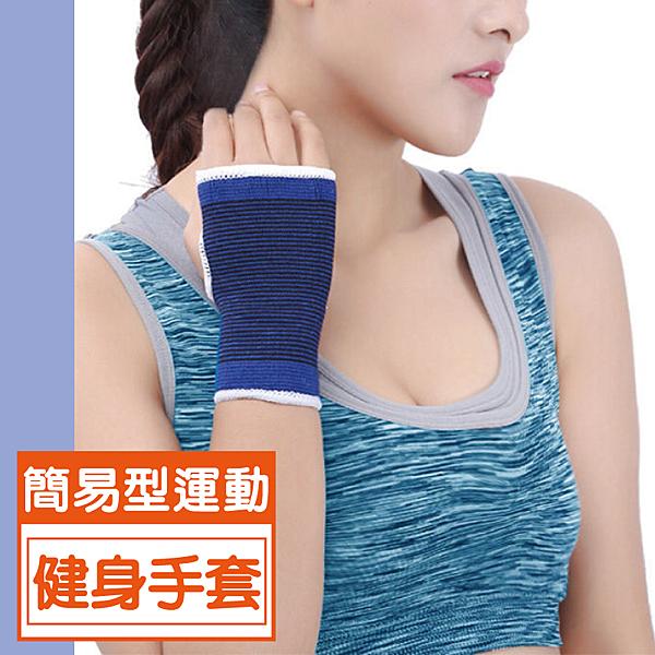 【04752】 簡易型 運動手套 健身房 手套 運動訓練保護 重量訓練 護腕 護掌 簡易型護手套