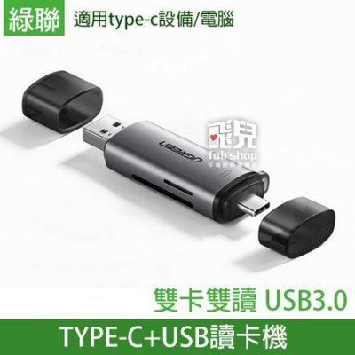 【妃凡】綠聯 USB3.0 Type-C+USB 二合一 讀卡機 雙卡雙讀 SD TF 轉接器 讀卡 20