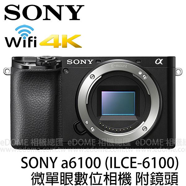 SONY a6100 黑色 附 SIGMA 30mm F1.4 Contemporary (24期0利率 免運 公司貨) E接環 微單眼數位相機