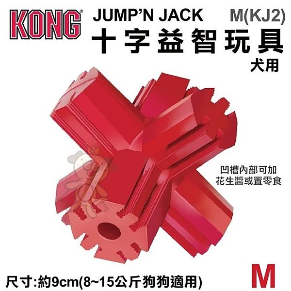 *KING WANG*美國KONG《Jump'N Jack 十字益智玩具》M號(KJ2)